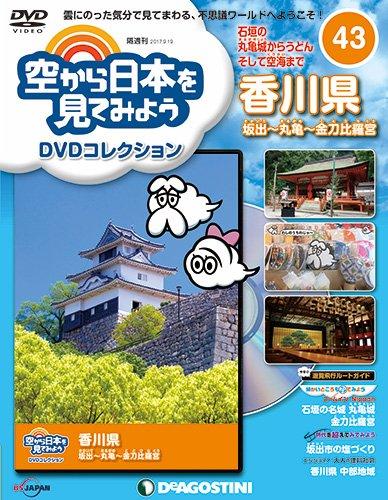 空から日本を見てみようDVD 43号 (香川県 坂出~丸亀~金刀比羅宮) [分冊百科] (DVD付) (空から日本を見てみようDVDコレクション)