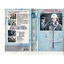 実録犯罪史 新説三億円事件 [VHS]
