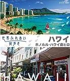 世界ふれあい街歩き [ハワイ] ホノルル/ハワイ島ヒロ [Blu-ray]