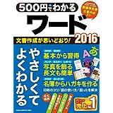 500円でわかるワード2016 (コンピュータムック500円シリーズ)