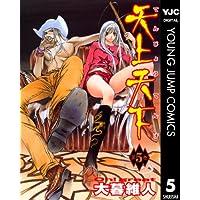 天上天下 モノクロ版 5 (ヤングジャンプコミックスDIGITAL)