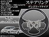 AP ステアリング 黒木目 ガングリップタイプ トヨタ アイシス 10系 2004年09月~