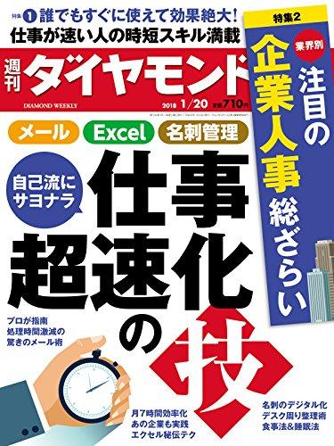週刊ダイヤモンド 2018年 1/20 号 [雑誌] (メール・Excel・名刺管理 仕事超速化の技)