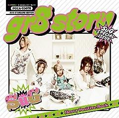 SuG「G☆E☆T☆G」の歌詞を収録したCDジャケット画像