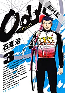Odds(3)【期間限定 無料お試し版】 (ヤングサンデーコミックス)