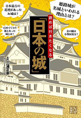 読めば行きたくなる「日本の城」 (じっぴコンパクト文庫)の詳細を見る