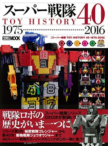 スーパー戦隊TOY HISTORY 40 1975-2016 (HJムック756)