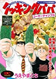 クッキングパパ ゴーヤーチャンプル (モーニングコミックス)