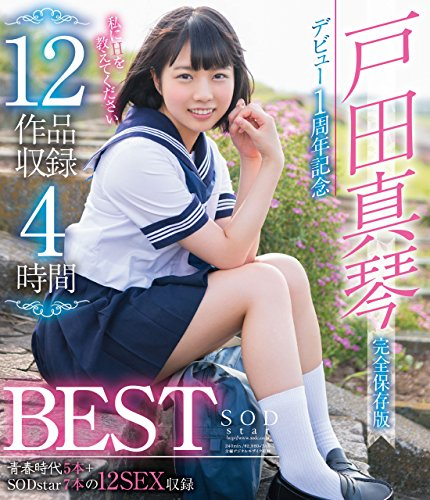 戸田真琴 デビュー1周年記念12作品収録4時間BEST [Blu-ray]