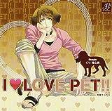 I LOVE PET!! vol.8 ビーグル レン