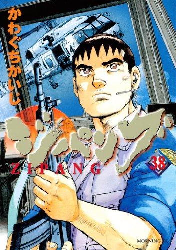 ジパング(38) (モーニングコミックス)