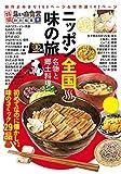 ニッポン全国味の旅 名物と郷土料理 (ぐる漫)