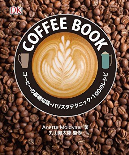 COFFEE BOOK: コーヒーの基礎知識・バリスタテクニック・100のレシピの詳細を見る