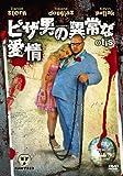ピザ男の異常な愛情 [DVD]