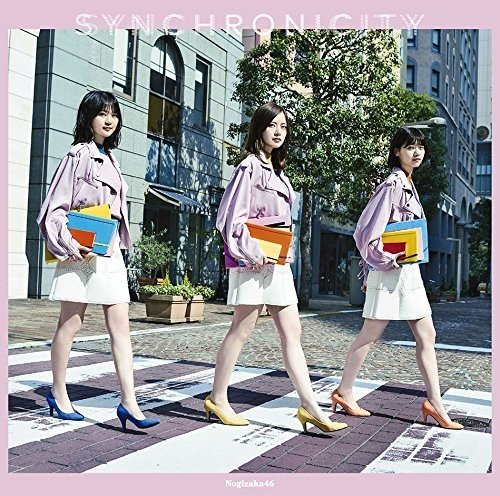シンクロニシティ-乃木坂46