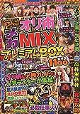 ぱちんこオリ術メガMIX プレミアムBOX (GW MOOK 336)