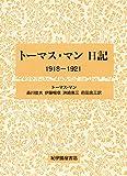 トーマス・マン日記 1918-1921