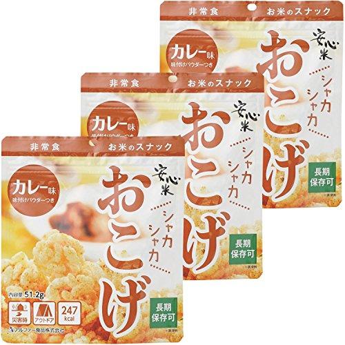 アルファー食品 安心米 おこげ カレー味 51.2g×3個