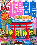 まっぷる 広島・宮島 呉・尾道・しまなみ海道 '16 (まっぷるマガジン)