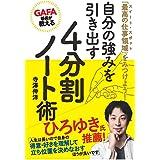 GAFA部長が教える自分の強みを引き出す4分割ノート術 「最高の仕事領域(スィートスポット)」をみつけよう!