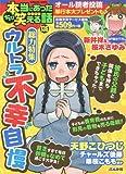 ちび本当にあった笑える話 136 (ぶんか社コミックス)