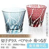 切子グラス ペアセット 菊つなぎ ギフトBOX入り 食洗機対応