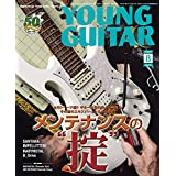 YOUNG GUITAR (ヤング・ギター) 2019年 08月号