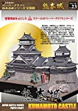 熊本城ペーパークラフト 日本名城シリーズ1/300>