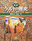 図説 ケルトの歴史—文化・美術・神話をよむ (ふくろうの本)