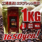 クラシカルコーヒーロースター SPエスプレッソブレンド 深煎 1kg 豆