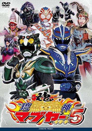 琉神マブヤー5(イチチ) [DVD]