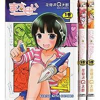 まるせい コミック 1-3巻セット (ヤングキングコミックス)