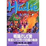 精霊伝説ヒューディー (2) (コンプコミックス)