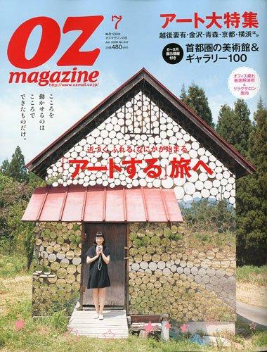 OZ magazine (オズ・マガジン) 2009年 07月号 [雑誌]