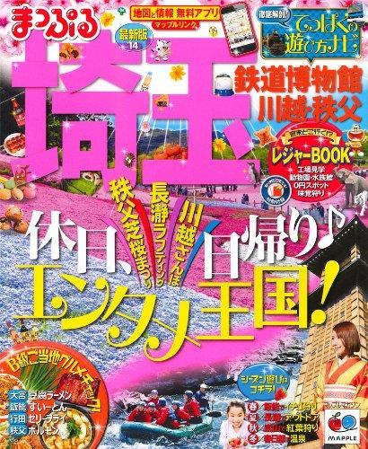 まっぷる埼玉 鉄道博物館 川越・秩父'14 (マップルマガジン)