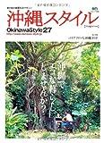 沖縄スタイル27 (エイムック 1600)