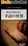 あなたの知らない『手話の世界』