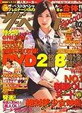 ザ・ベスト MAGAZINE Special (マガジン スペシャル) 2009年 02月号 [雑誌]