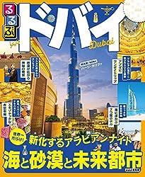 るるぶドバイ(2018年版) (るるぶ情報版(海外))