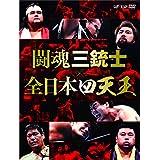 【早期購入特典あり】闘魂三銃士×全日本四天王 DVD-BOX (オリジナルブロマイドセット(7枚組)付)