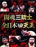 プロレス 闘魂三銃士×全日本四天王DVD-BOX[VPBH-14707][DVD]