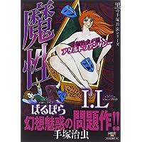魔性(ぱるばら&I.L) (黒の手塚治虫シリーズ)