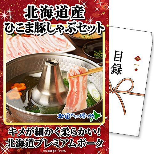景品 目録 A3 パネル ゴルフ コンペ 北海道 厳選 ひこま豚 しゃぶ 肉 食べ比べ 800g 北国からの贈り物