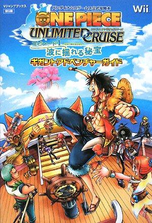 ONE PIECE UNLIMITED CRUISE エピソード1 波に揺れる秘宝 ギガントアドベンチャーガイド (Vジャンプブックス―バンダイナムコゲームズ公式攻略本)