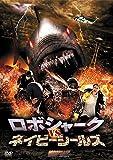 ロボシャーク vs. ネイビーシールズ[DVD]