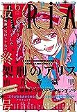 ARIA 2018年6月号[2018年4月28日発売] [雑誌]