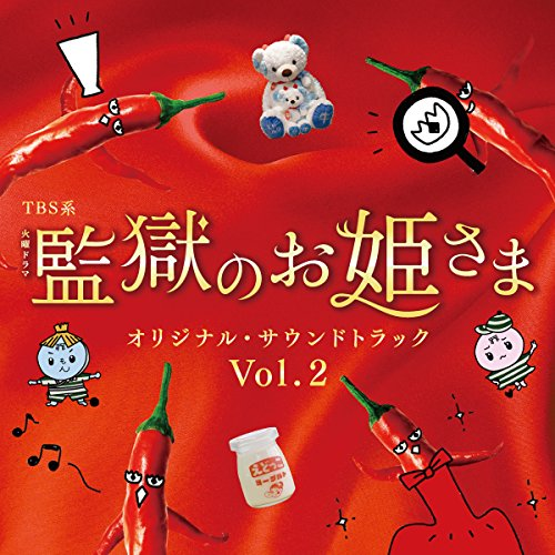 TBS系 火曜ドラマ「監獄のお姫さま」オリジナル・サウンドト...