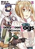ログ・ホライズン外伝 HoneyMoonLogs 2 (電撃コミックス)