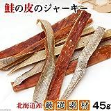 北海道産 鮭の皮のジャーキー 45g 国産 無添加 無着色 真空パック 犬猫用おやつ PackunxCOCOA