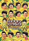 ライブミランカ バナナマントークライブ「日村勇紀 おたのしみ会。設楽も出席します」 [レンタル落ち]
